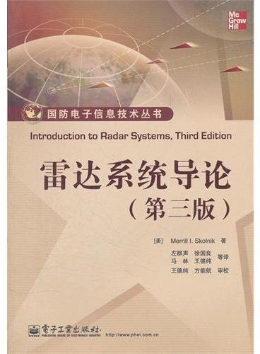 雷达系统导论(第3版)