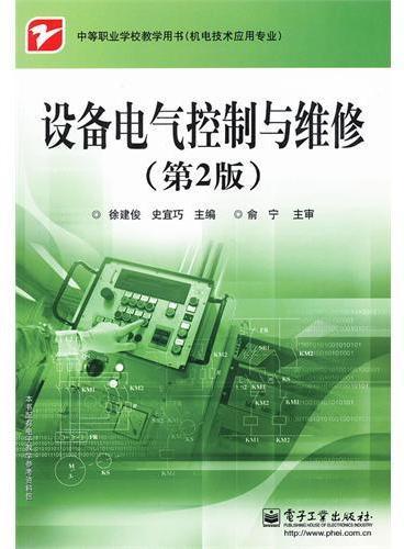 设备电气控制与维修(第2版)