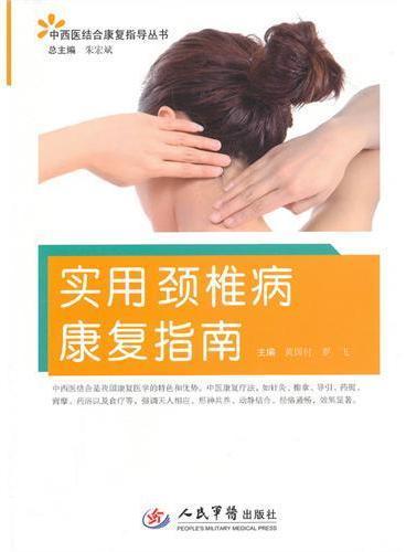 实用颈椎病康复指南.中西医结合康复指导丛书