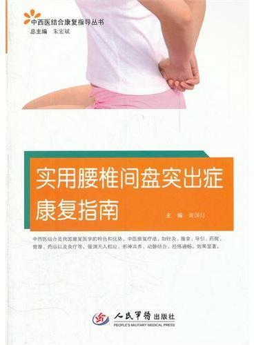 实用腰椎间盘突出症康复指南.中西医结合康复指导丛书