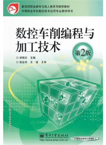 数控车削编程与加工技术(第2版)(含密码标)