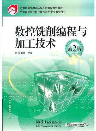 数控铣削编程与加工技术(第2版)