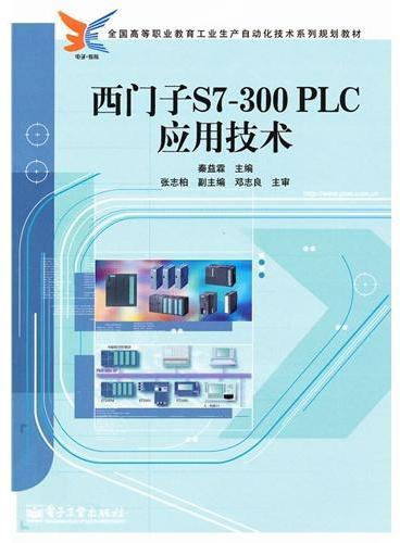 西门子S7-300 PLC应用技术