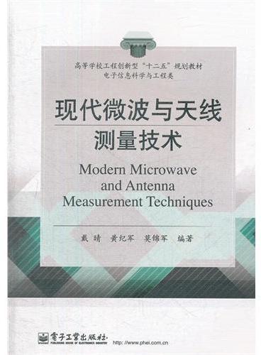 现代微波与天线测量技术