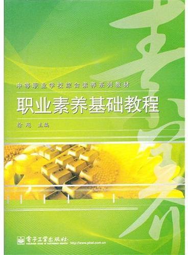 职业素养基础教程(全彩)
