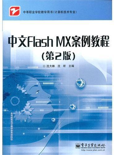 中文Flash MX案例教程(第2版)