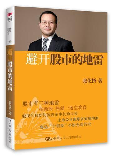 避开股市的地雷(最佳中国分析师 、香港股市的第一代浑水领袖张化桥继《一个证券分析师的醒悟》之后,2012年全新力作!局内人揭露股市种种地雷与陷阱,为股民筑起价值护城河)