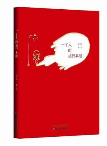 """一个人的旅行手册(真正从零开始的 女生旅行""""心""""指南一个人行程中最忠实可靠的旅伴)"""