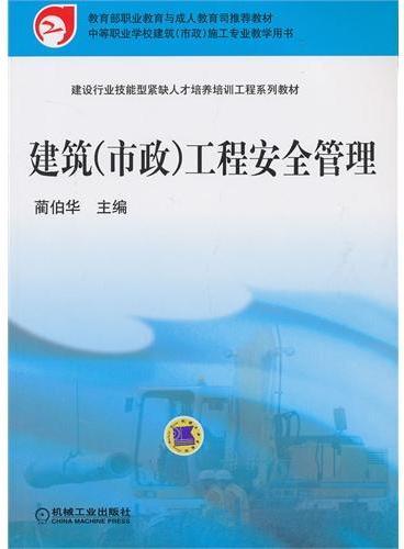 建筑(市政)工程安全管理