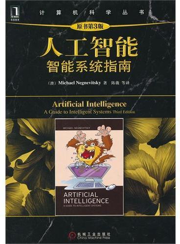 人工智能 智能系统指南(原书第3版)(结合实际代码、图示、案例讲解人工智能基本知识。入门书籍内容丰富、浅显易懂)