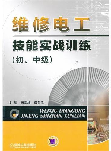 维修电工技能实战训练(初、中级)