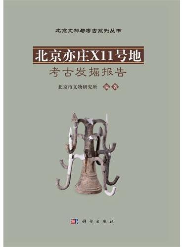 北京亦庄X11号地考古发掘报告