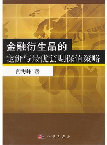 金融衍生品的定价与最优套期保值策略
