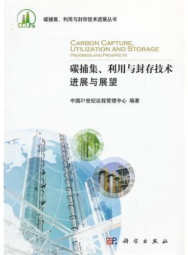 碳捕集、利用与封存技术——进展与展望