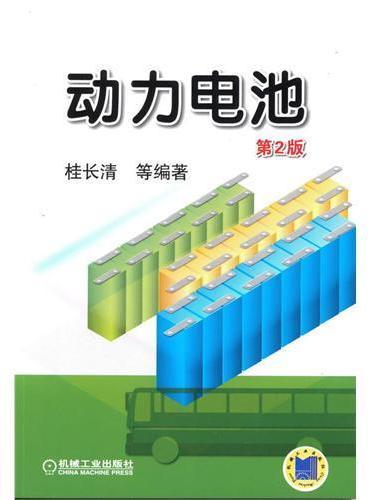动力电池(第2版)