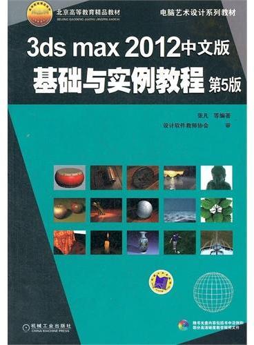 3ds max2012中文版基础与实例教程 第5版