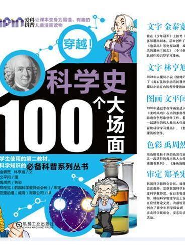 Q书架.爱拼科普 穿越!科学史100个大场面(2)(韩国原版引进,韩国中小学生使用的第二教材,系统掌握科学知识的必备科普系列丛书。)
