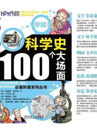 Q书架.爱拼科普 穿越!科学史100个大场面(1)(韩国原版引进,韩国中小学生使用的第二教材,系统掌握科学知识的必备科普系列丛书。)