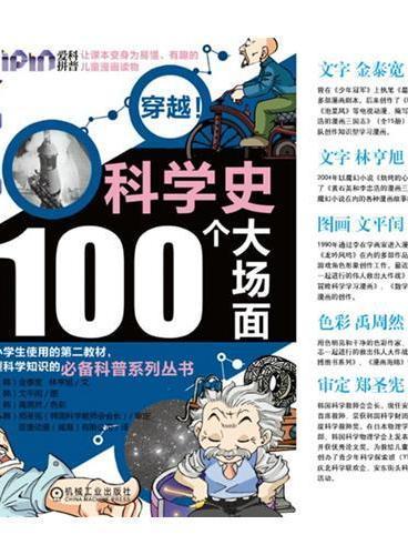 Q书架.爱拼科普 穿越!科学史100个大场面(4)(韩国原版引进,韩国中小学生使用的第二教材,系统掌握科学知识的必备科普系列丛书。)