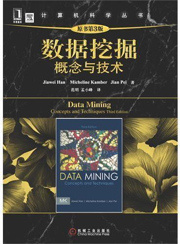 数据挖掘:概念与技术(原书第3版)(数据挖掘领域最具里程碑意义的经典著作!中文版、影印版同步上市!决战大数据时代!IT技术人员不得不读!)