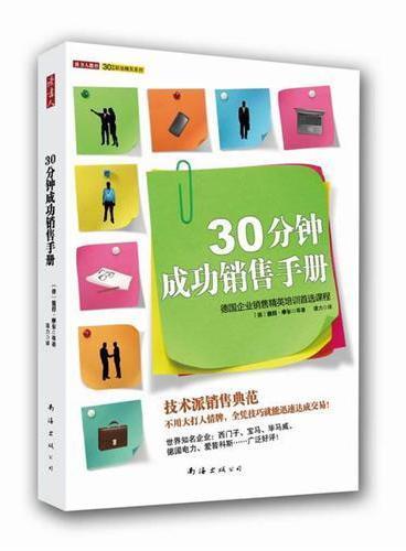 30分钟成功销售手册(销售新人必备签单宝典!德国企业销售精英培训首选课程)