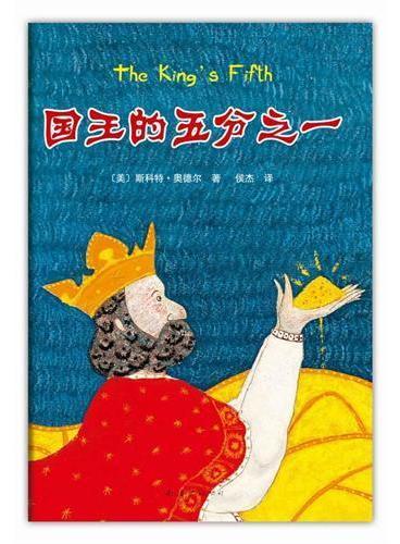 国王的五分之一(国际安徒生奖,纽伯瑞儿童文学奖,与《金银岛》齐名的冒险成长故事)(爱心树童书出品)