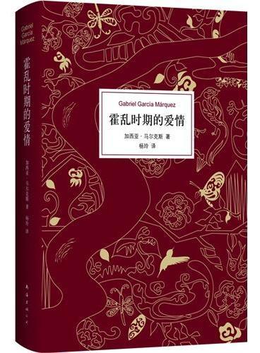 """霍乱时期的爱情(诺贝尔文学奖得主、《百年孤独》作者马尔克斯说:""""这是我最好的作品!""""首次正式授权,完整翻译!)"""