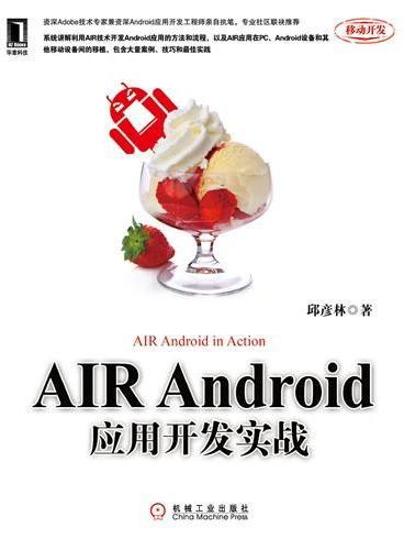 AIR Android应用开发实战(资深RIA技术专家撰写,天地会等4大RIA社区联袂推荐)
