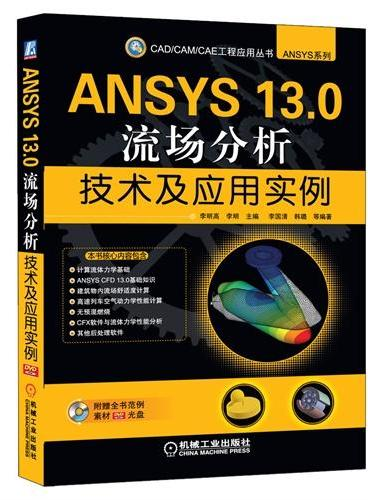 ANSYS 13.0流场分析技术及应用实例