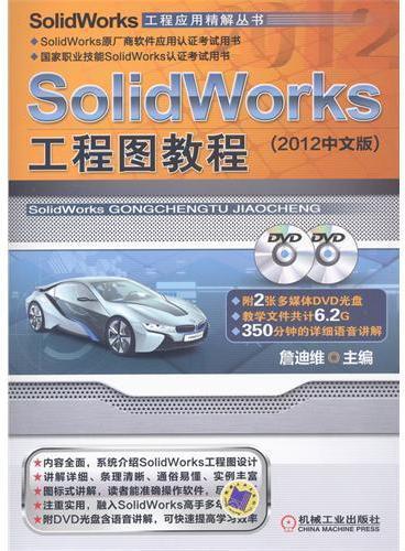 SolidWorks工程图教程  (2012中文版)