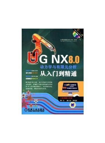 UG NX 8.0动力学与有限元分析从入门到精通(计算机辅助分析CAE系列)