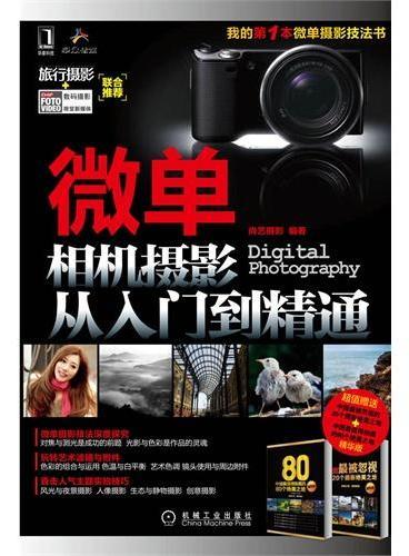 微单相机摄影从入门到精通微单摄影技法深度探究·玩转艺术滤镜与附件·直击人气主题实拍技巧