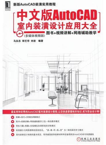 中文版AutoCAD室内装潢设计应用大全(新版)