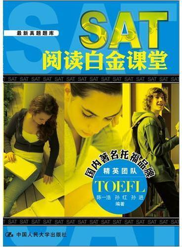 SAT阅读白金课堂