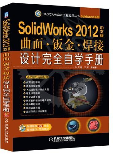 SolidWorks 2012中文版曲面.钣金.焊接设计完全自学手册