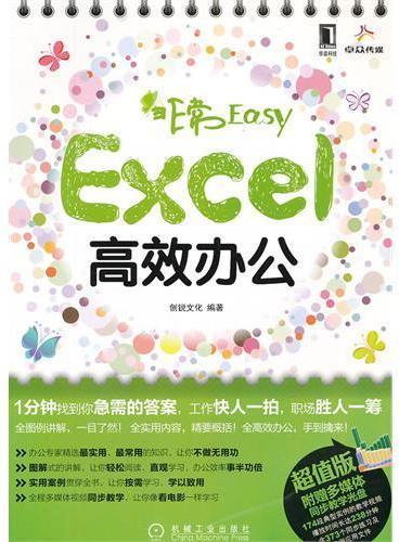 非常Easy——Excel高效办公(1分钟找到你急需的答案,工作快人一拍,成为职场办公高手不再是难题!)