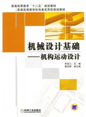 机械设计基础—机构运动设计