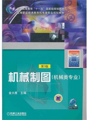 机械制图(机械类专业)第3版