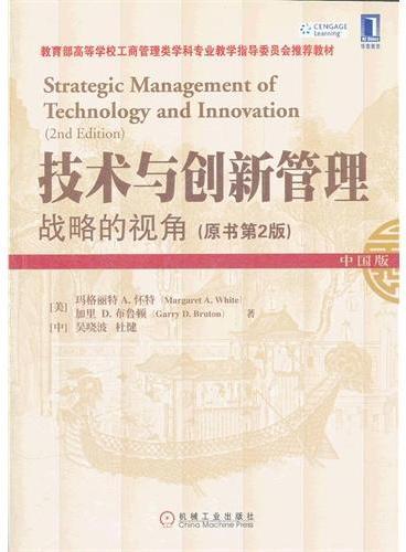技术与创新管理:战略的视角(原书第2版)(同时满足技术人员与商业培训人员需求的MTI工具书)