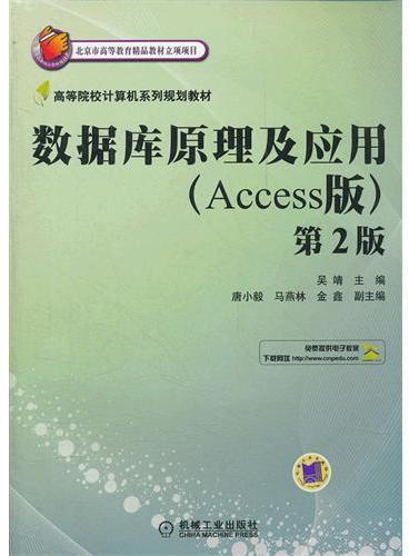 数据库原理及应用(Access版)第2版