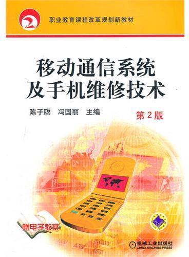 移动通信系统及手机维修技术 第2版