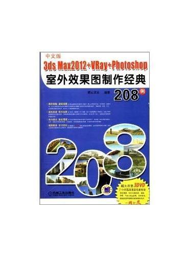 中文版3ds max 2012+VRay+Photoshop室外效果图制作经典208例