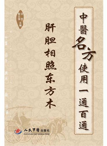 中医名方使用一通百通.肝胆相照东方木(继《不平凡的中医》之后,作者最新力作)