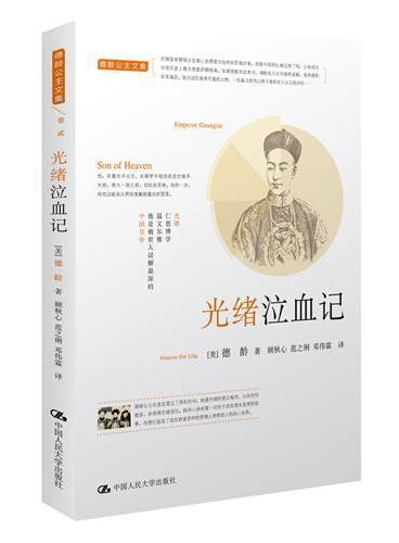光绪泣血记(德龄眼中的光绪:他是被世人误解最深的中国皇帝)