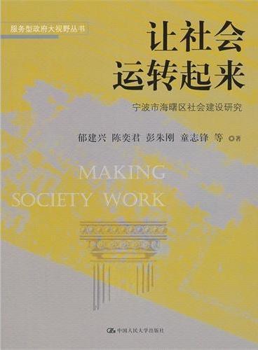 让社会运转起来——宁波市海曙区社会建设研究(服务型政府大视野丛书)