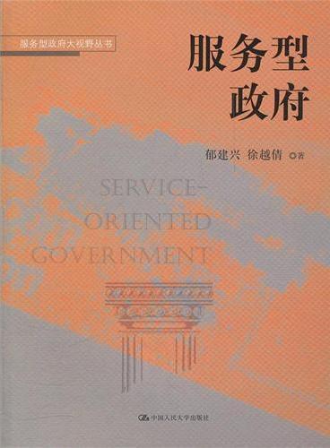 服务型政府(服务型政府大视野丛书)