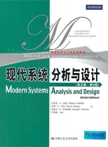 现代系统分析与设计(英文版·第6版)(管理科学与工程经典教材)