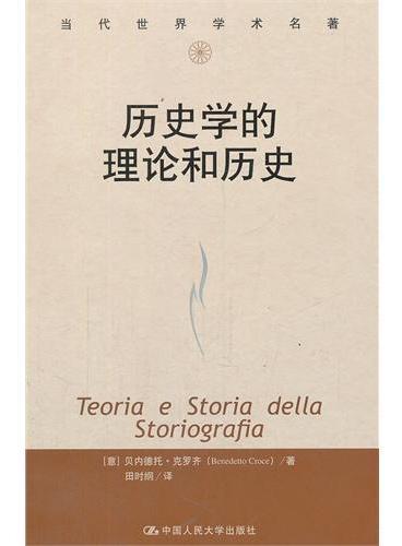 历史学的理论和历史(当代世界学术名著)