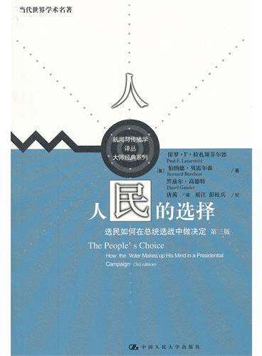 人民的选择(第三版)——选民如何在总统选战中做决定(当代世界学术名著;新闻与传播学译丛·大师经典系列)