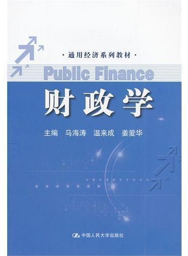 财政学(通用经济系列教材)